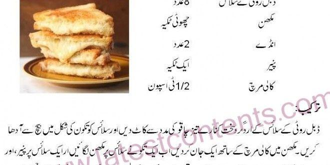 Cake Recipes In Urdu Pakistani Without Oven: چیز سینڈوچ Cheese Sandwich Recipe In Urdu