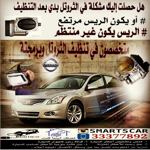95k سوق السيارات Carsmarket On Instagram ابو حسين فحص جميع انواع السيارات مستعدون للذهاب الي مكان تواجد السيارة المعطلة سواء في الب Car Nissan Suv
