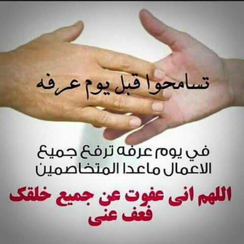 تسامحوا قبل يوم عرفة Beautiful Islamic Quotes Quotes Islamic Quotes
