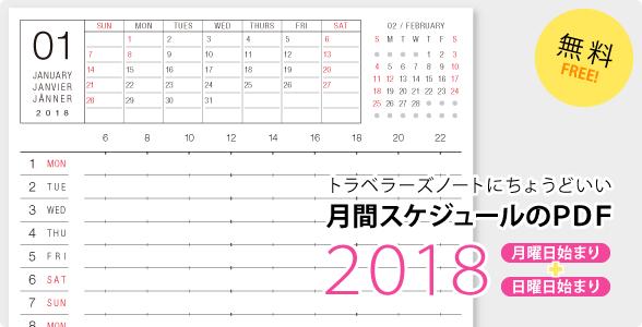 手帳向けオリジナルスタンプの雑貨通販サイト planer note