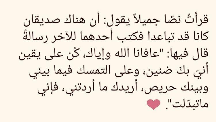 رسالة الي صديق Arabic Calligraphy Calligraphy