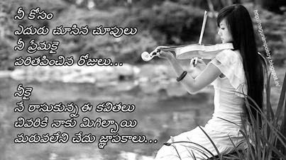 Heart Breaking Love Quotes In Telugu with Images || Love