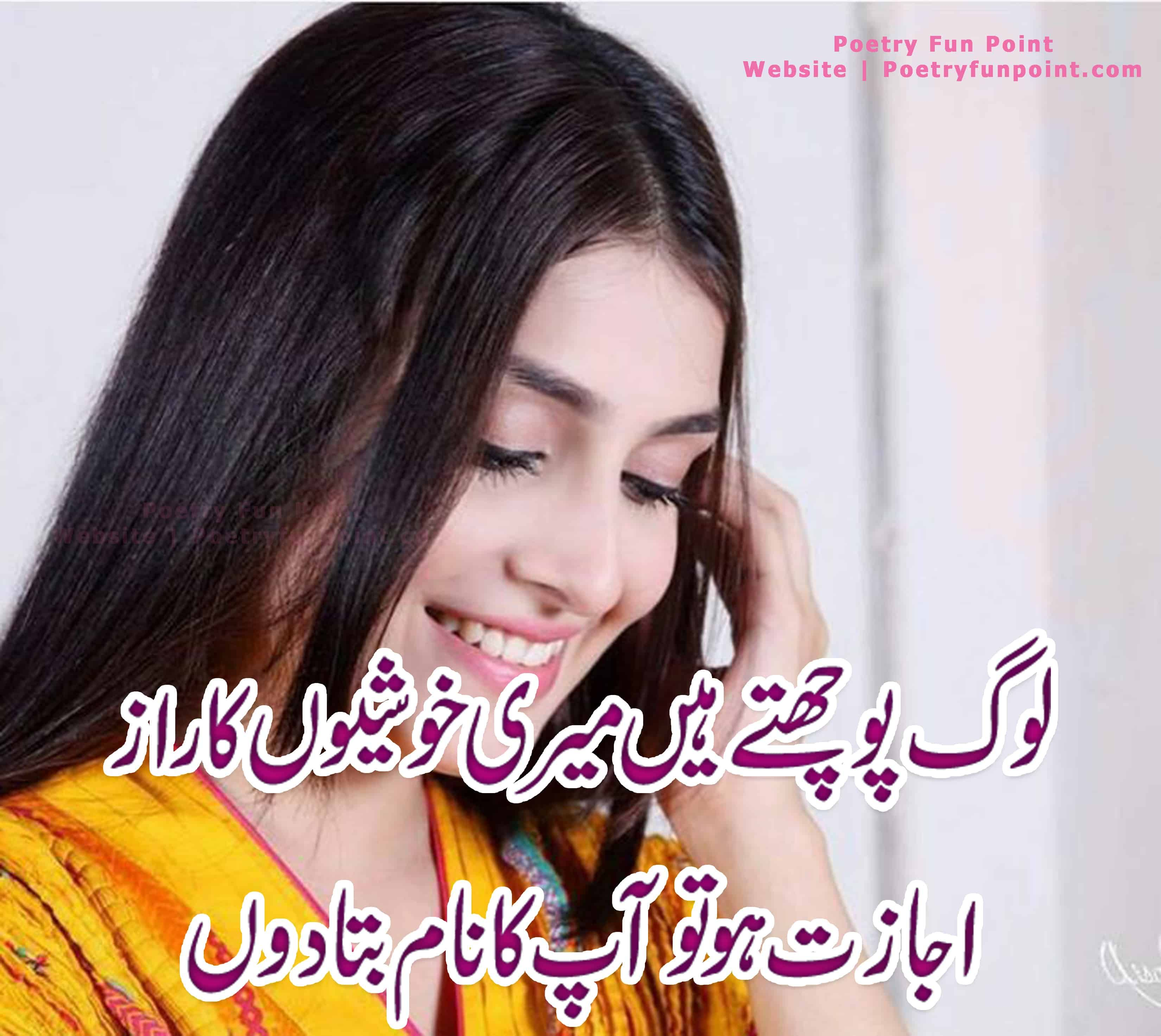 Very Romantic Poetry In Urdu Pics