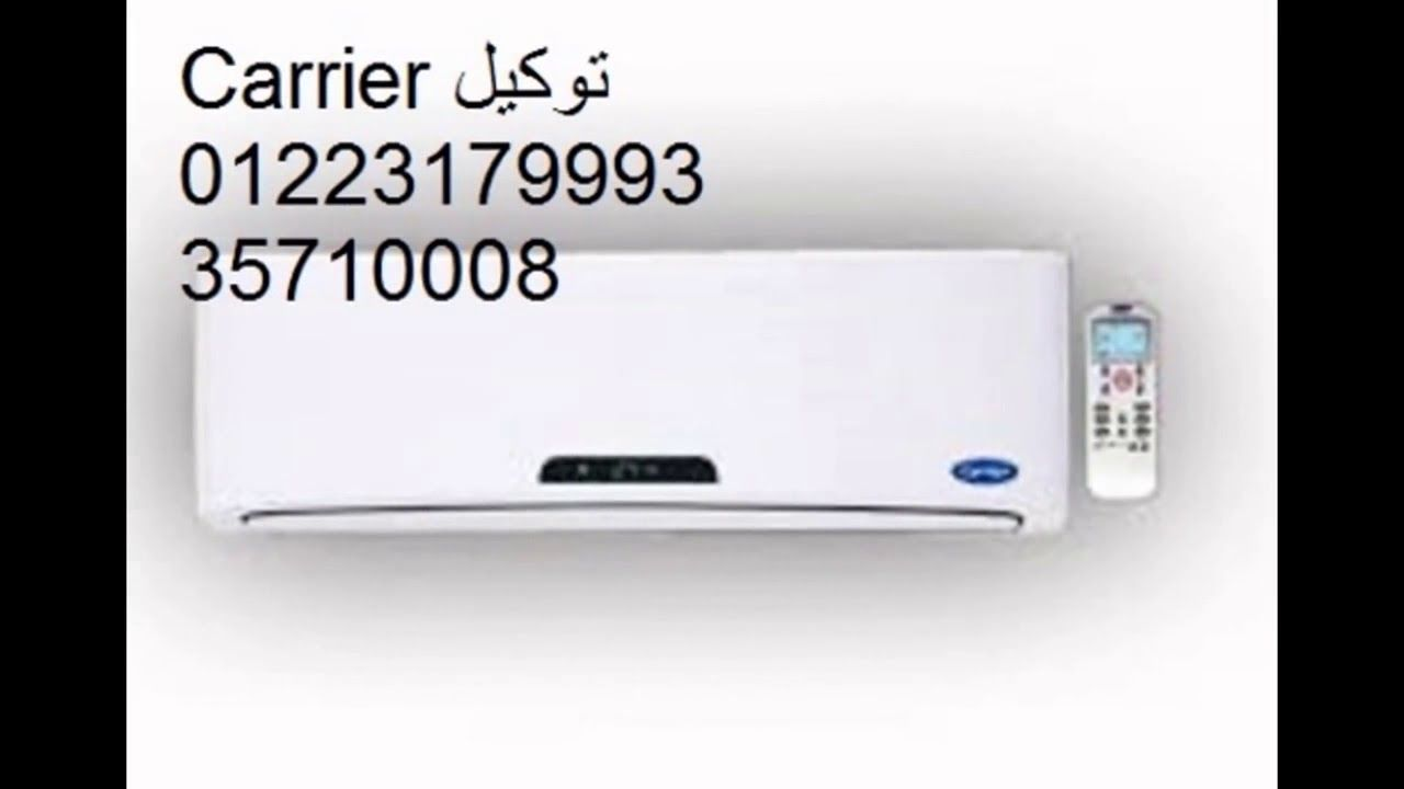 الخط الساخن صيانة مكيف كارير 0235699066 خدمة كارير القاهرة 010600378 Youtube