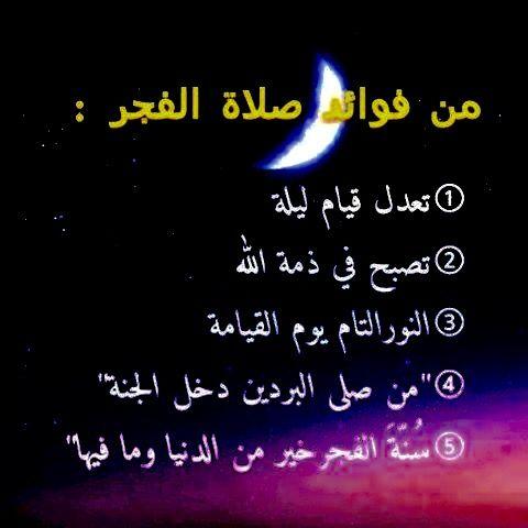 Desertrose من فوائد صلاة الفجر My Sunshine Reminder Islam