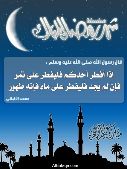 Pin By Salwa Khattab On رمضان كريم Ramadan Movie Posters Whl