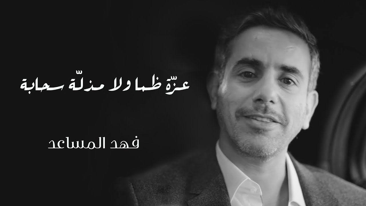 فهد المساعد عز ة ظما ولا مذل ة سحابة حصريا 2017 Fictional Characters Character