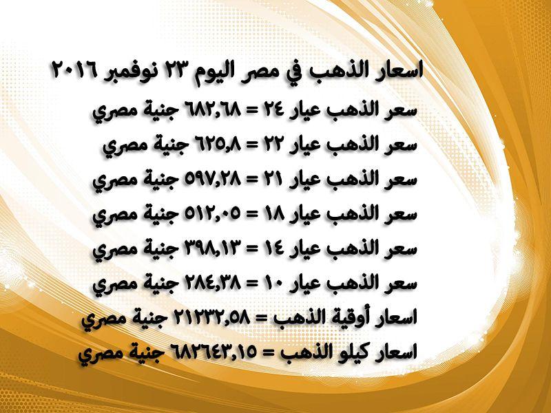 سعر الذهب اليوم فى مصر بالجنية المصري Gold Price Wedding Sneaker Egypt