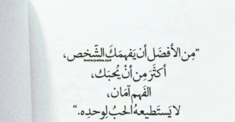 حالات للواتس اب رومانسية 40 حالة سارع بمشاركتها مع من تحب Arabic Calligraphy Calligraphy