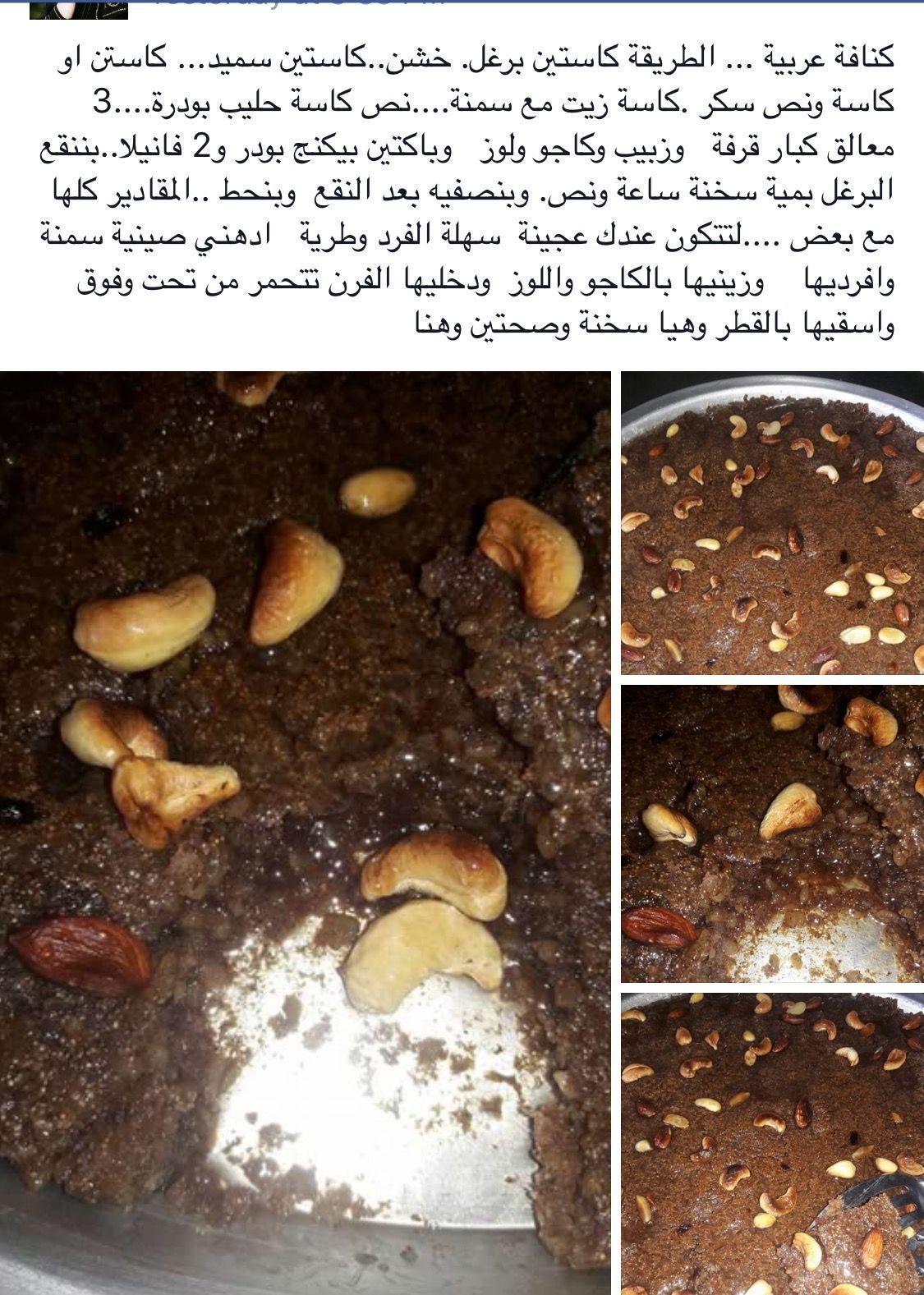 كنافة عربية بالسميد والبرغل Semolina Cake Food Chocolate Cookie