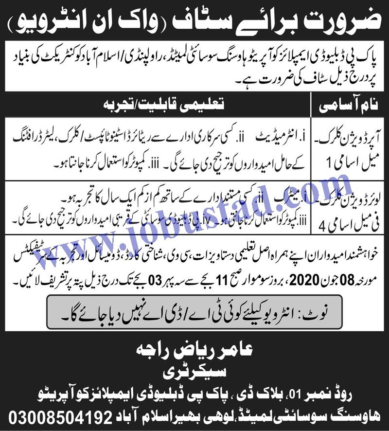 Pakistan PWD Cooperative Housing Society Jobs in