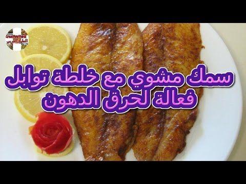 السمك المشوي سمك فيليه بالفرن مع خلطة توابل لحرق الدهون Fish Fillet Re Cooking Recipes Cooking Food