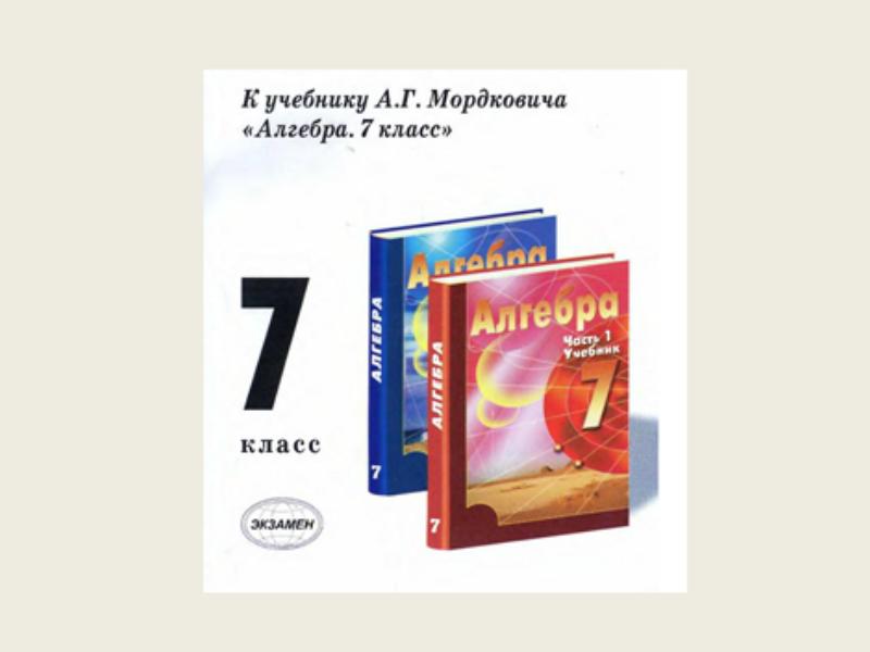 Перевод с французского на русский автор а с кулигина раздел 4 номер 8 5 класс