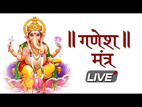 LIVE: श्री गणेश मंत्र | Ganesh Mantra | Om Gan Ganpataye Namo Namah - YouTube