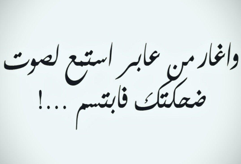 أغار عليها من أبيها و أمها اذا حدثاها بالكلام المهمهم Love Quotes Words Arabic Quotes