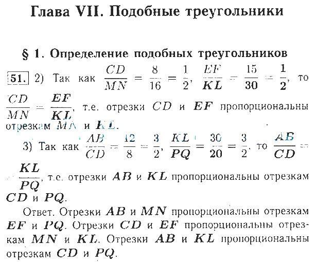 Stavcur.ru 6 класс география дронов савельева