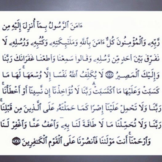 قال رسول الله صلي الله عليه وسلم ﻣﻦ ﻗﺮﺃ ﺍﻵ ﻳﺘﻴﻦ ﻣﻦ ﺁﺧﺮ ﺳﻮﺭﺓ ﺍﻟﺒﻘﺮﺓ ﻓﻲ ﻟﻴﻠﺔ ﻛﻔﺘﺎﻩ قوله ﻛﻔﺘﺎﻩ ﺃﻱ ﺃﺟﺰﺃﺗﺎ ﻋﻨﻪ ﻣﻦ ﻗﻴﺎﻡ ﺍﻟﻠﻴﻞ ﺑﺎﻟﻘﺮﺁﻥ ﻭﻗﻴﻞ ﺃ Math Taif Islam
