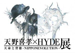 Hyde 漫画 家