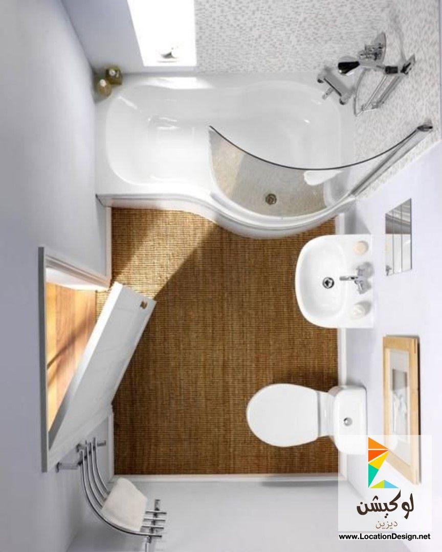 ديكورات حمامات صغيرة 2015 لوكيشن ديزاين تصميمات ديكورات أفكار جديدة مصر Locationdesign C Small Bathroom Remodel Top Bathroom Design Bathroom Layout