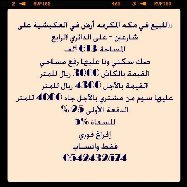 للبيع ارض بمكه بجوار ولي العهد 4 مساحتها 18 مليون متر بصك زراعي المطلوب في المتر 10 ريال فقط 5ريال للسعاه أﻻرض لورثه يبون ي Instagram Makkah Tower Management