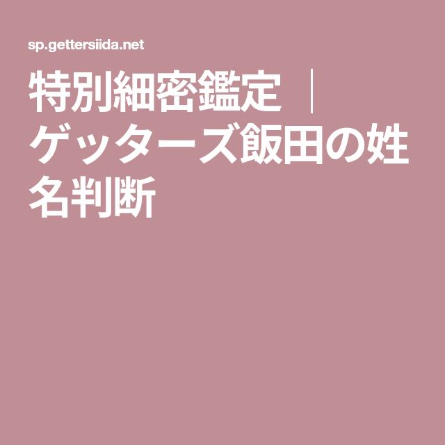 予言的中 ゲッターズ飯田