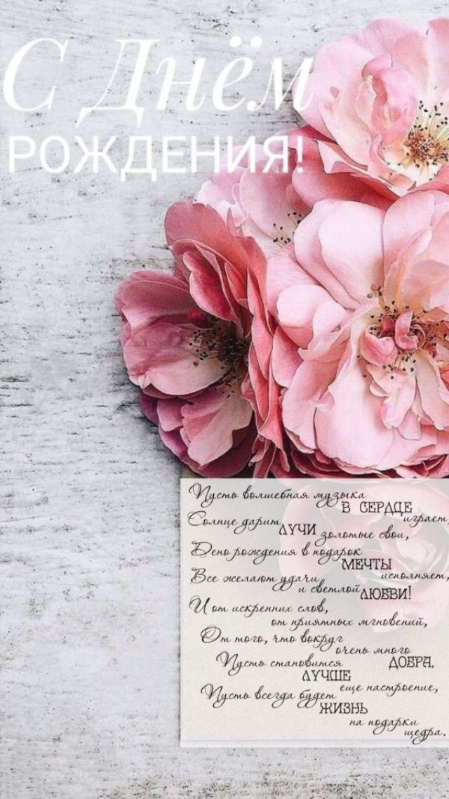 с днем рождения открытка цветы с пожеланиями