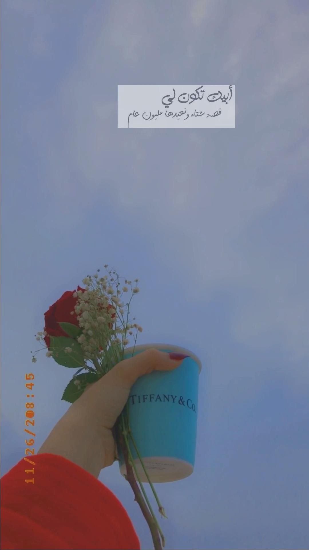 غيم وقهوه ومطر Video In 2021 Sky Photography Birthday Girl Quotes Calligraphy Quotes Love