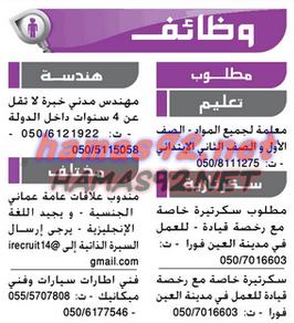وظائف خاليه فى الامارات وظائف جريدة دليل الاتحاد الاماراتية 1 10 2015 Event Alsa Event Ticket