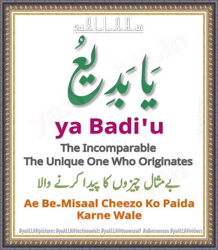 benefits of reciting ya badio,ya badiu meaning in English,Hindi,Urdu