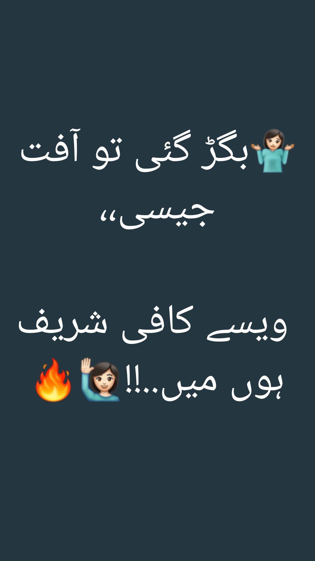 Firza Naz Funny Mom Jokes Urdu Funny Quotes Urdu Funny Poetry