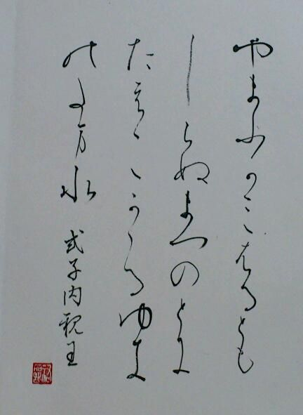 Seiku Ando 安東聖空 (1894-1983...