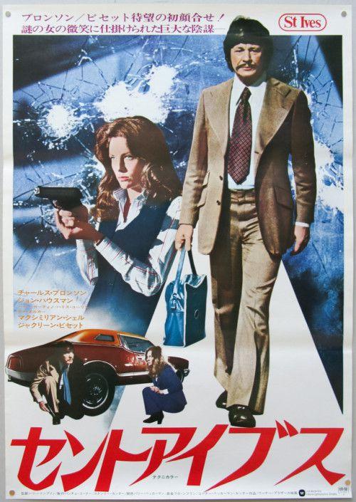 St  Ives (1976) Stars: Charles Bronson, Jacqueline Bisset