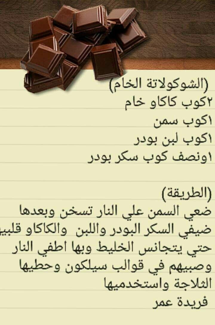 Pin By My Favor On صور معجنات وحلويات واكلات منقوله Cooking Cream Ramadan Desserts Arabic Food