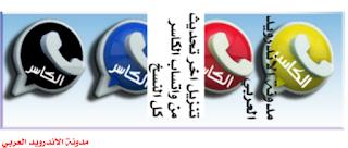 مدونة الأندرويد العربي تنزيل وتحديث واتساب الكاسر أخر إصدار 2020 تنزيل ضد Enamel Pins Enamel Pin