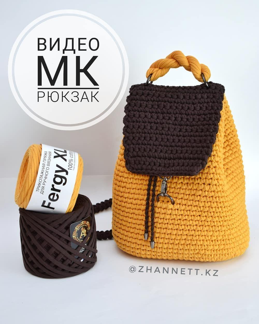 0b6e97520b60 Видео мастер класс рюкзак крючком из трикотажной пряжи доступен всем  желающим. Материал Вязаные Сумки,