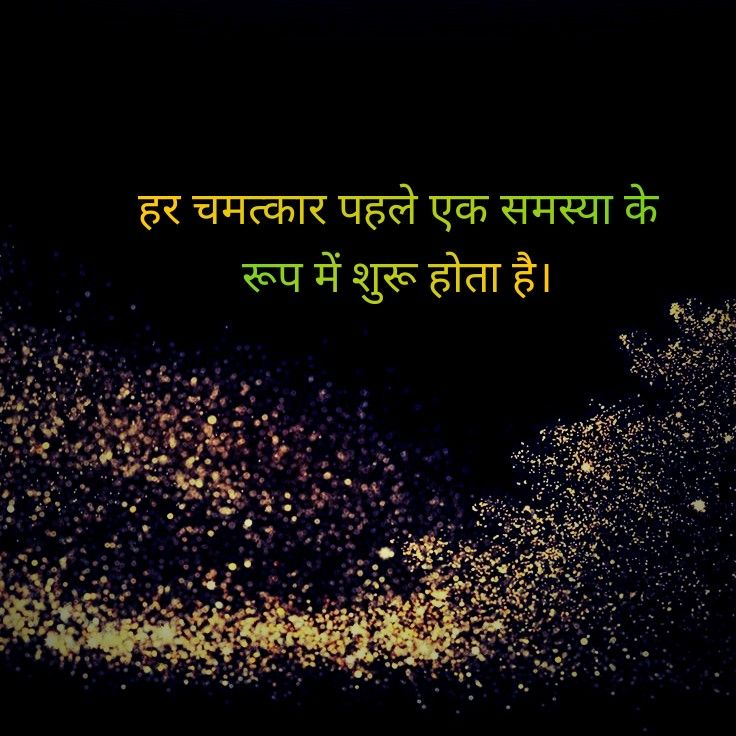 Aaa Quote Hindi Quote  Aaa Words  Pinterest  Hindi Quotes Heart Touching .