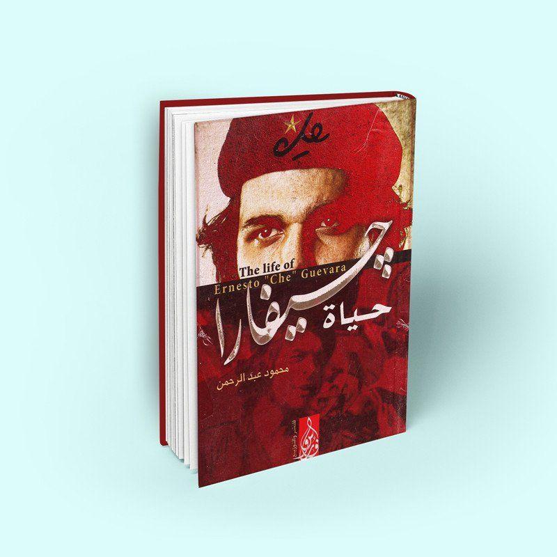 حياة جيفارا محمود عبد الرحمن Ernesto Che Books Book Cover