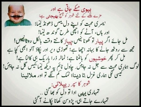 Image of: Wife Wife Message To Husband Funny Urdu Joke Funnyhocom Pinterest Wife Message To Husband Funny Urdu Joke Funnyhocom Funny Jokes