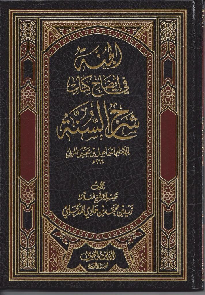 مكتبة دار الأترجة ميراث الأنبياء On Twitter Free Ebooks Download Books Pdf Books Download Arabic Books