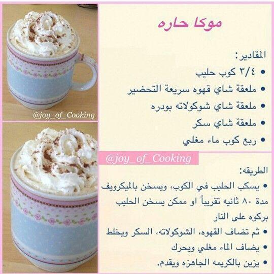 موكا حار Coffee Drink Recipes Cooking Joy Food Videos Desserts