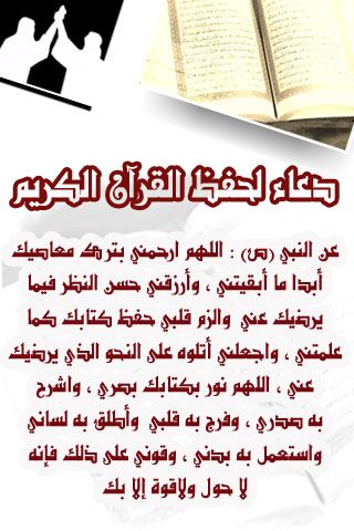 Pin By Tah Lal On أدعية Dua A Islam Hadith Wise Qoutes Ahadith