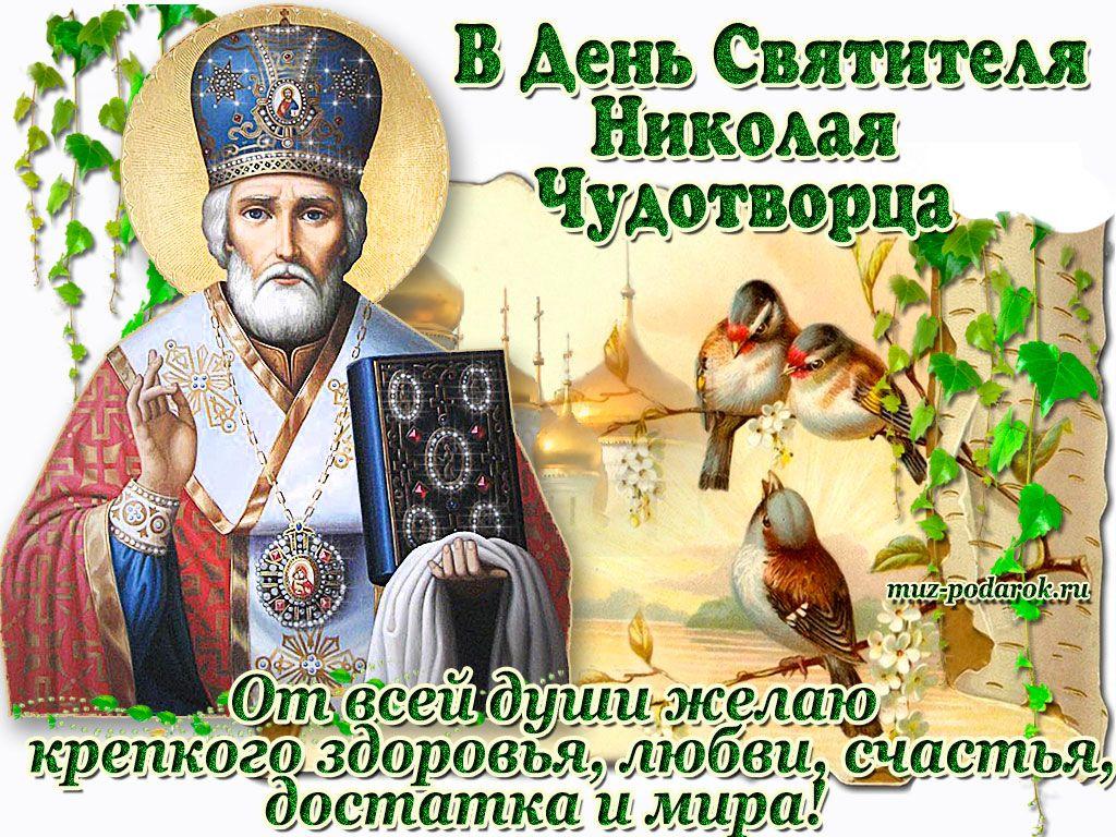 Поздравление с днем святого николая другу