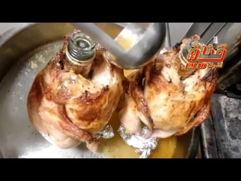 دجاج مشوي بالفرن على الزجاجة مثل دجاج المطاعم الشيف عماد ابوصيام Cooking Cooking Recipes Food