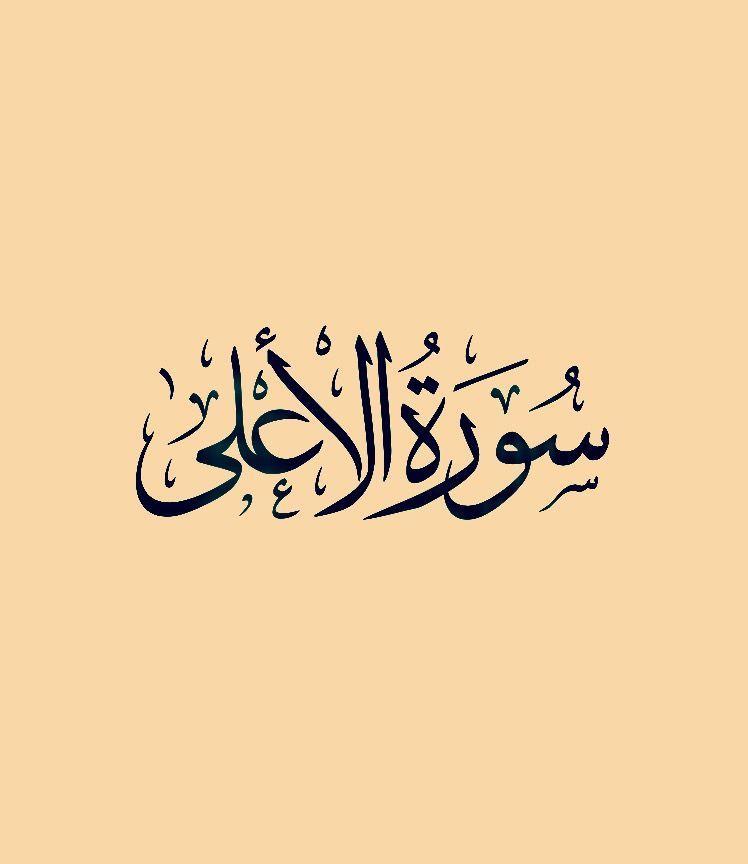 سورة الأعلى قراءة ماهر المعيقلي Arabic Calligraphy