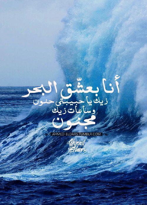 انا بعشق البحر Love Words Song Words Photo Quotes