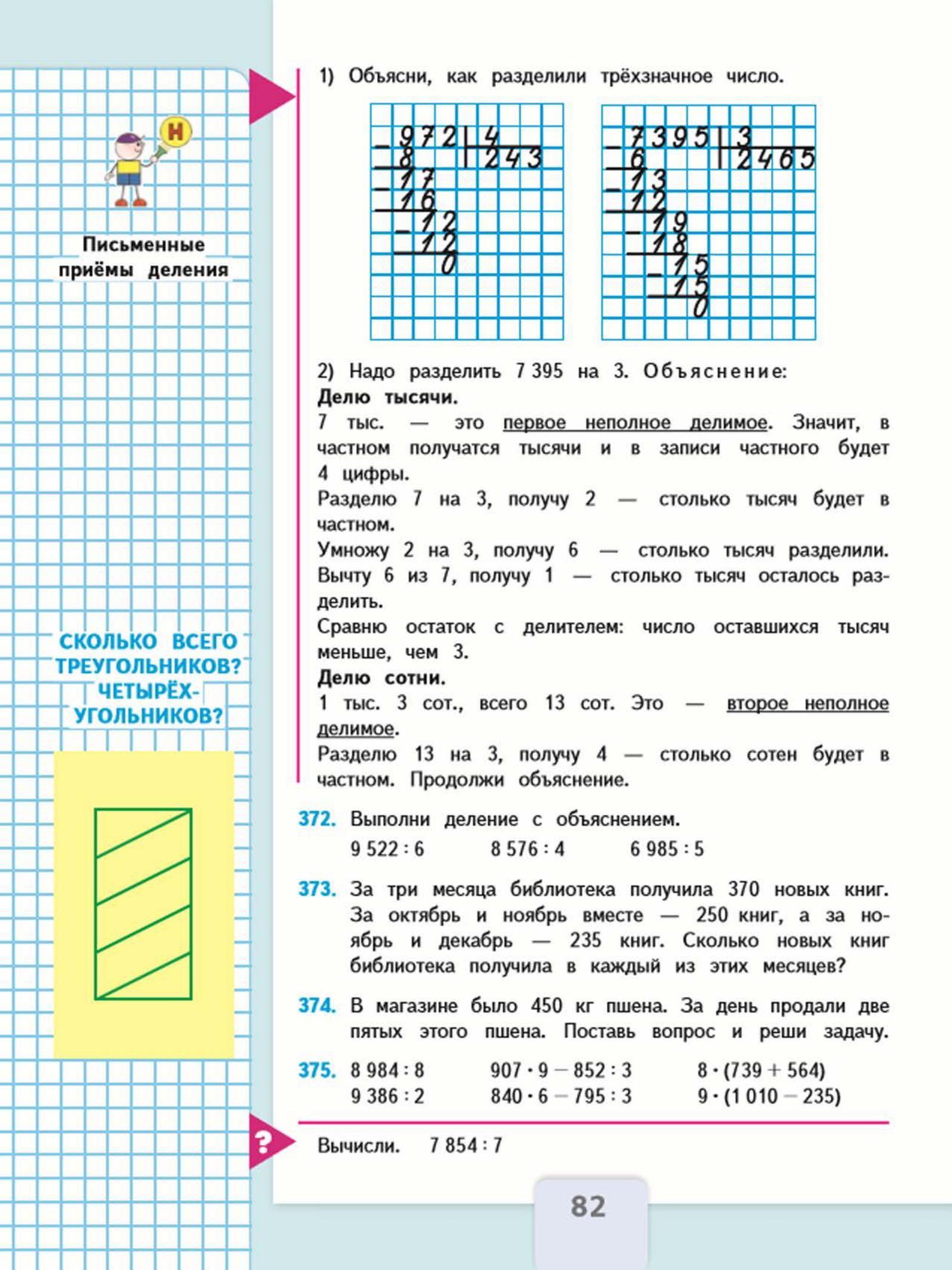 Кроссворд по истории 7 класс с ответами дмитриева