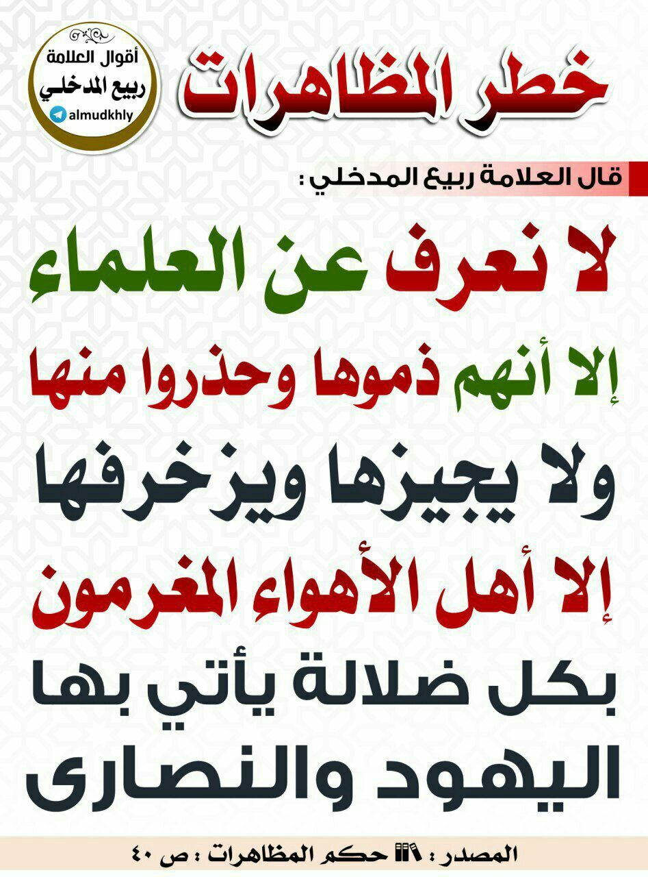 Pin By زهرة الياسمين On المظاهرات Arabic Calligraphy Calligraphy