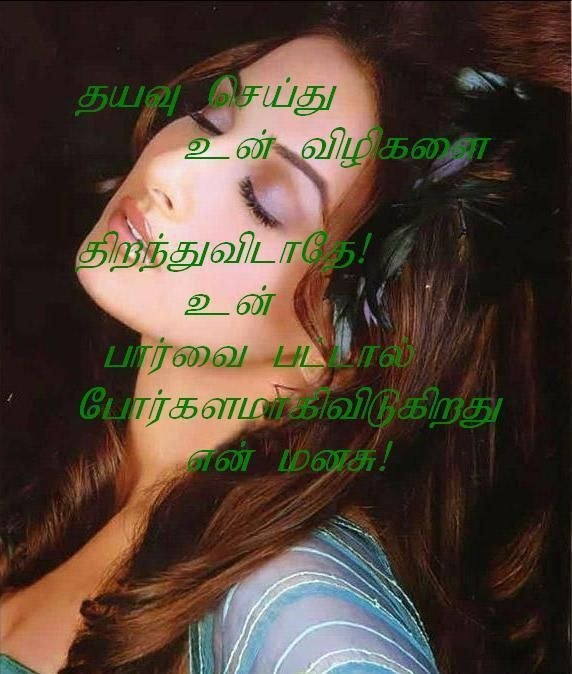 Quotes In Tamil With Pictures
