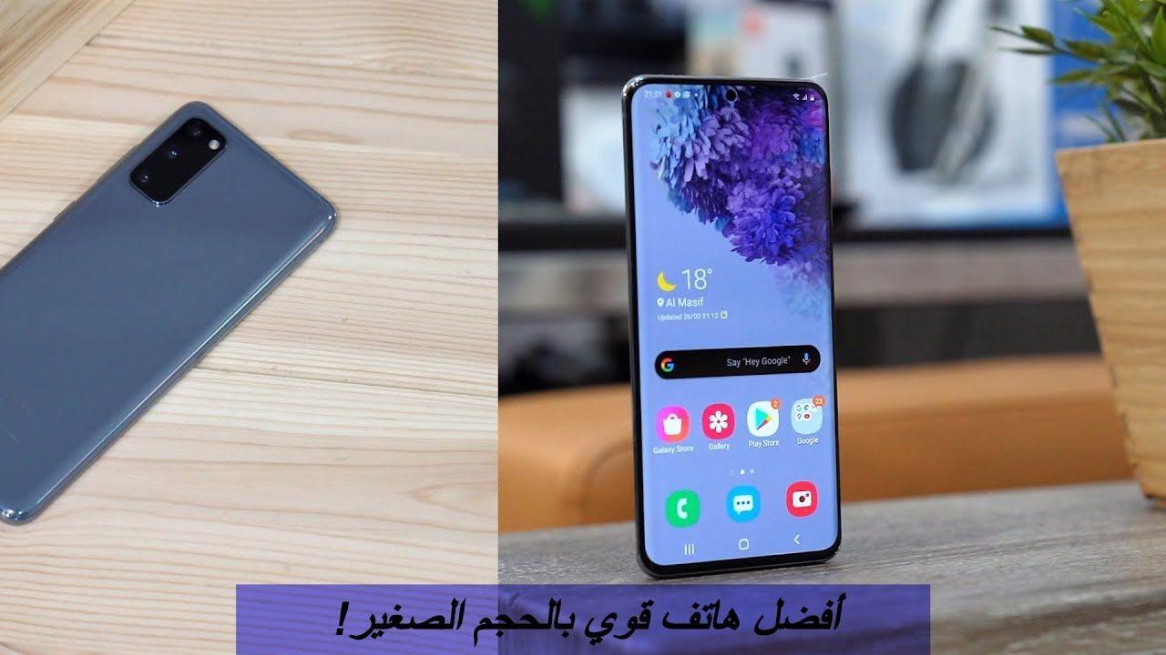 مراجعة للهاتف المحمول Samsung Galaxy S20 بتوقيت بيروت اخبار لبنان و العالم Iphone Phone Electronic Products