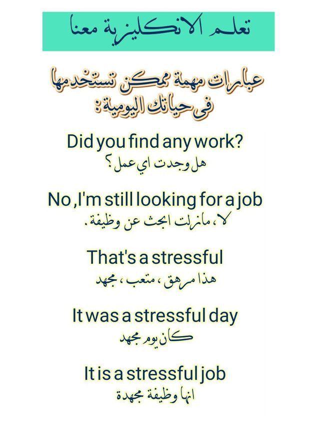 Pin By Ayoub Husa On Learn English English Language Learning Grammar English Words Learn English